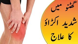Knee Pain Treatment - This Remedy Remove Pain Magical - Best Pain Removal Items Natural Pest