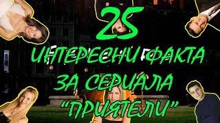 """25 ИНТЕРЕСНИ ФАКТА ЗА СЕРИАЛА """"ПРИЯТЕЛИ"""""""