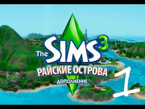 The Sims 3 Райские острова - Видеоанонс