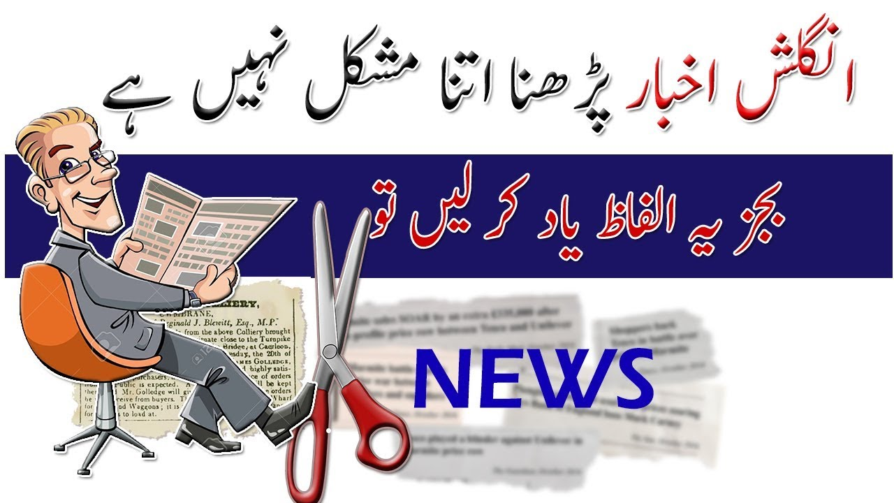 CSS English Words Impressive Article Writing Words With Urdu Meaning