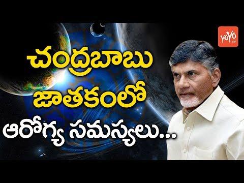 చంద్రబాబు జాతకంలో ఆరోగ్య సమస్యలు. | Astrology on Chandrababu Naidu health Problems | YOYO TV Channel