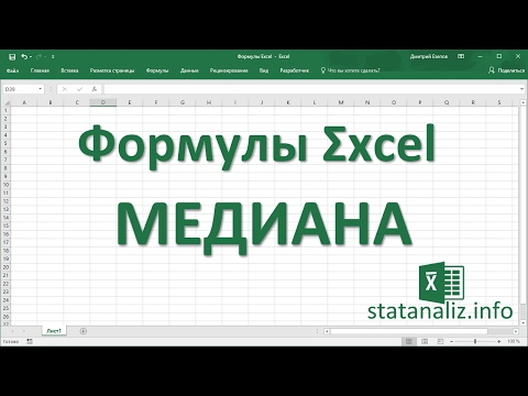 6  Функция Excel МЕДИАНА