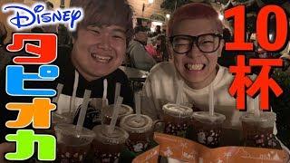 【大飲み】ディズニー限定のグレープタピオカ10杯飲みきる!!!
