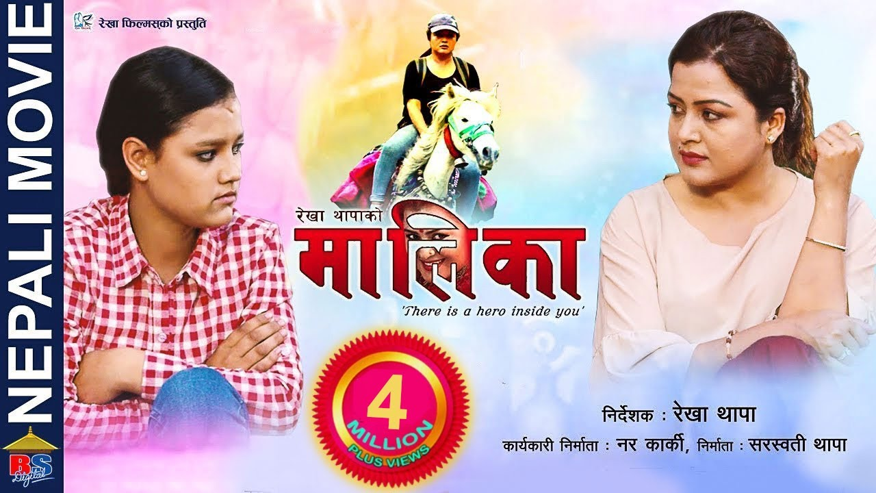 MAALEEKAA | New Nepali Full Movie | Rekha Thapa |  Kamala Oli