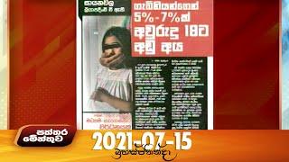 Paththaramenthuwa - (2021-07-15) | ITN Thumbnail