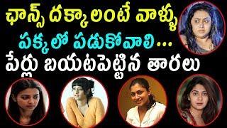 ఛాన్స్ దక్కాలంటే వాళ్ళు ...పేర్లు బయటపెట్టిన తారలు | Actress about