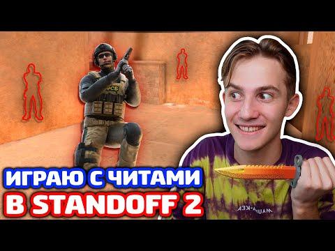 ТРОЛЛИНГ С ЧИТАМИ 1 НА 1 В STANDOFF 2!