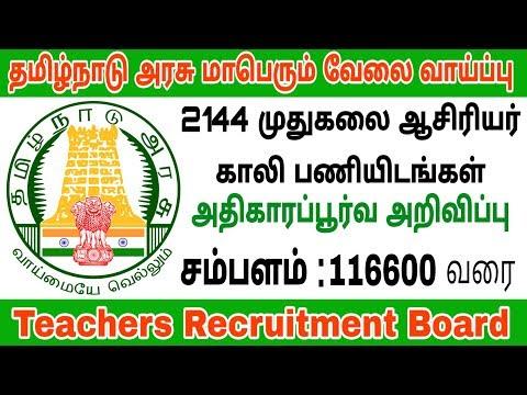 Teachers Recruitment Board Tamil Nadu   TRB Recruitment 2019   Total Vacancies 2144