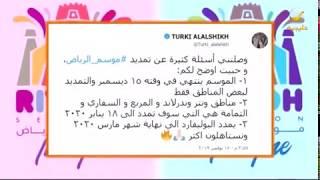 تخيل: معالي المستشار تركي آل الشيخ  يوضح تفاصيل تمديد فعاليات موسم الرياض