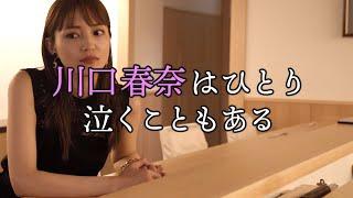 川口春奈が辛くて泣いても新しいことに挑戦し続ける理由【東カレステーション】