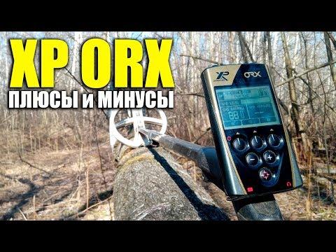 ПЛЮСЫ и МИНУСЫ металлоискателя XP ORX / Мнение после года использования