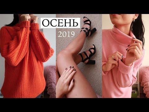 ОДЕЖДА НА ОСЕНЬ❤️УТЕПЛЯЕМСЯ ОБЬЕМНЫМИ СВИТЕРАМИ! Заказ Bonprix осень 2019