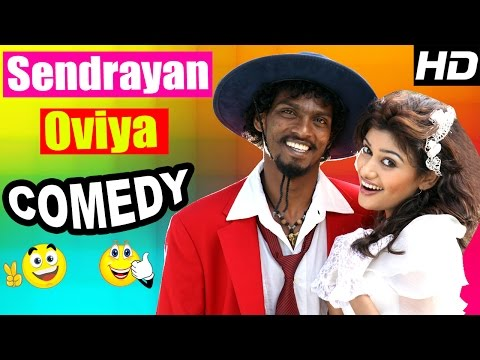 Moodar Koodam Tamil Movie Comedy Scenes | Part 2 | Sendrayan | Oviya | Naveen | Tamil Comedy