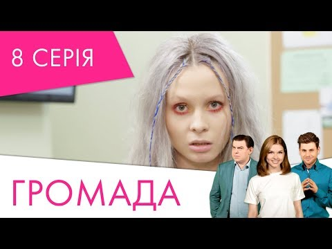 Громада | 8 серія | НЛО TV