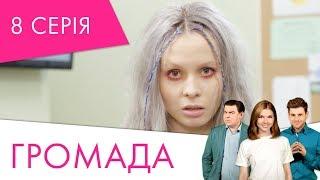 Громада   8 серія   НЛО TV