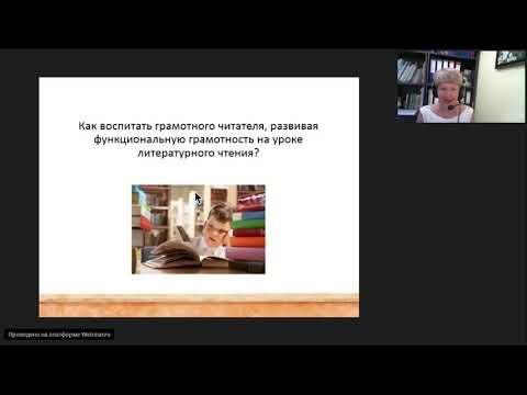 Вебинар «Воспитание грамотного читателя: ресурсы УМК по литературному чтению в системе Л.В. Занкова»