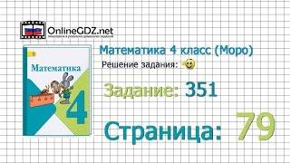 Страница 79 Задание 351 – Математика 4 класс (Моро) Часть 1