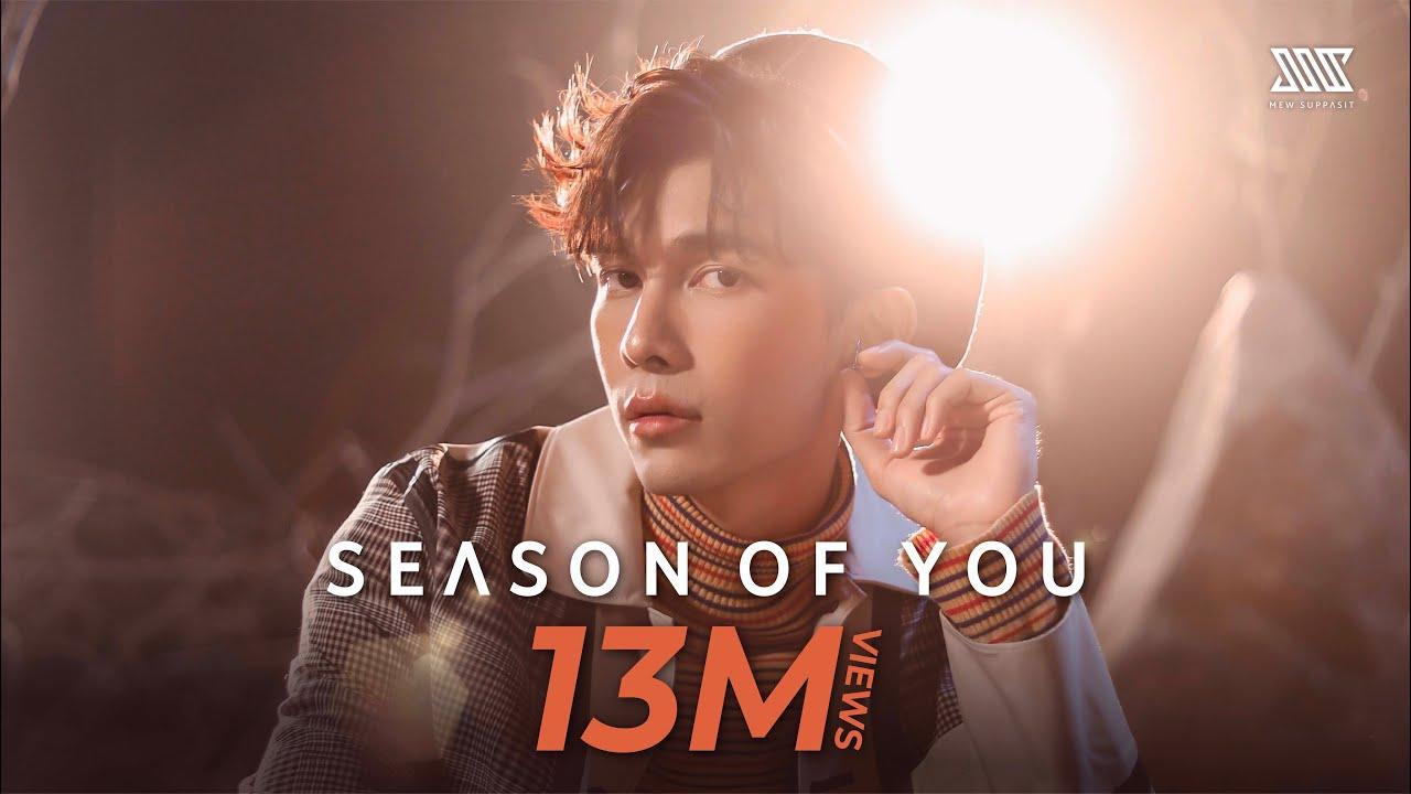 [MV] Mew Suppasit - Season of You (ทุกฤดู)
