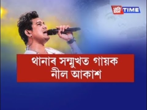 Committee misbehaves with singer Neel Akash during show at Changsari, breaks instruments