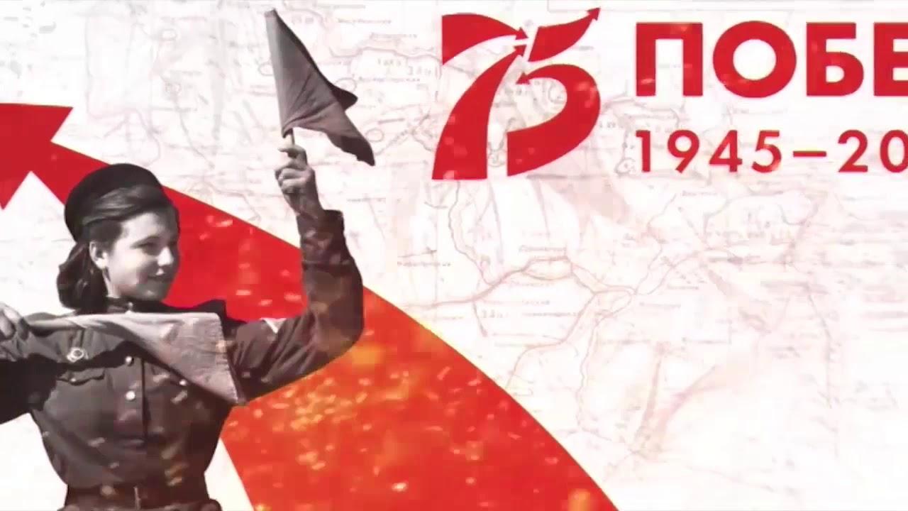 Заставка 75 лет Победы - YouTube