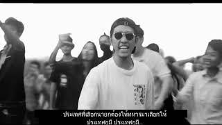 ประเทศกูมี (มีเนื้อร้อง) ... with lyrics