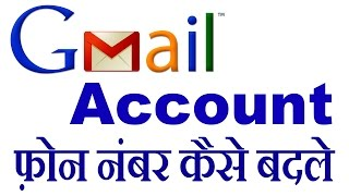 How to change Gmail Recovery phone number Resimi