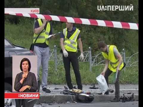 Теракт скоєно у Києві