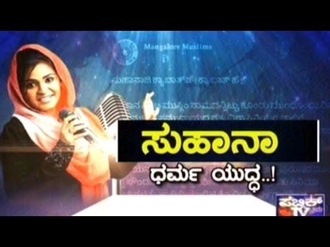 Zee Kannada Saregamapa Contestant Suhana