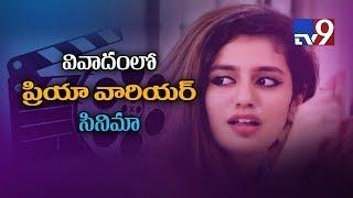 Notices to Priya Varrier's 'Oru Adaar Love' Producer Omar Lulu - TV9