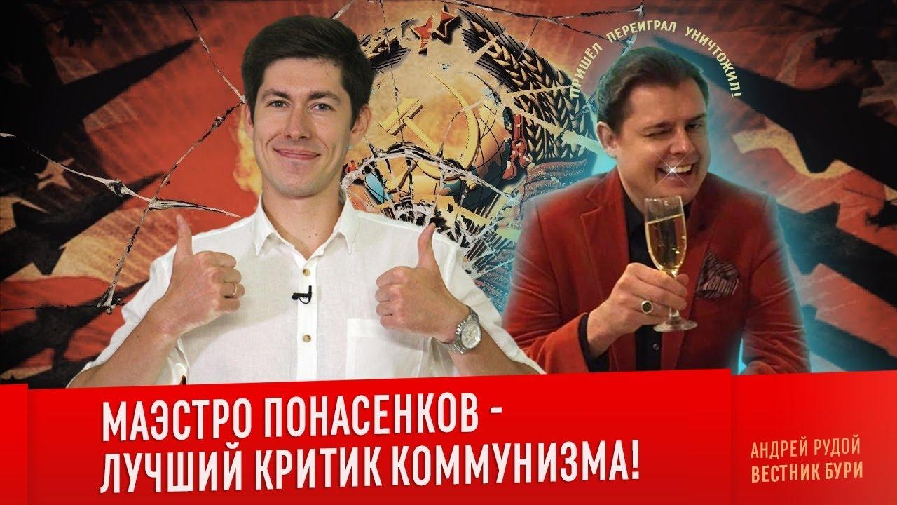 МАЭСТРО ПОНАСЕНКОВ - ЛУЧШИЙ КРИТИК КОММУНИЗМА!