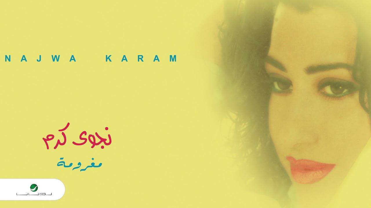 Najwa Karam ... Music   نجوى كرم ... موسيقى