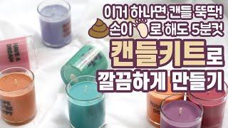 초보자용 캔들 만들기 / 캔들키트를 이용한 간단한 캔들…