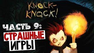 СТРАШНЫЕ ИГРЫ - Knock-Knock (Странный Финал?)