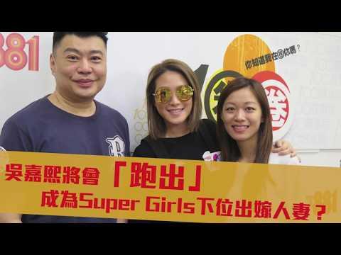 吳嘉熙將會「跑出」成為Super Girls下位出嫁人妻?