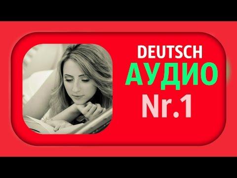 Уроки немецкого языка для начинающих - скачать аудиокнигу