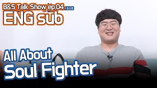 [ENG sub] B&S Talk Show 입블소 ep.04 - Soul Fighter (with Kim Shinkyum)