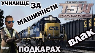 Подготовка за МАШИНИСТ  Train Sim World® #1