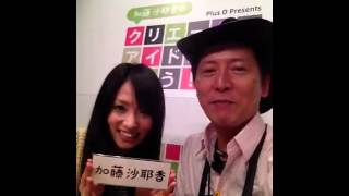 KNN 加藤沙耶香さん.