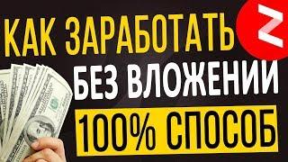 Как расрутить канал на Яндекс Дзен.  От 40 000 в месяц на Дзене