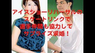 フィギュア小塚&フジ大島アナ、来年にも結婚!先週末リンクでサプライ...