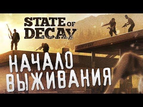 State of Decay - Начало Выживания #1