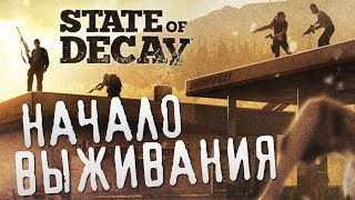 State of Decay - Начало Выживания #1