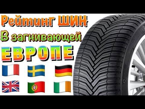 ТОП РЕЙТИНГ ЛУЧШИХ БРЕНДОВ ШИН В ЗАГНИВАЮЩЕЙ ЕВРОПЕ В 2019ом!