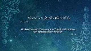 Ramadhan: Al-Kahf - Verse 11