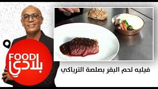 """""""Food بلادي"""".. فيليه لحم البقر بصلصة الترياكي"""