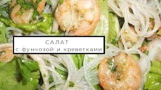 #Рецепт вкусного салата с фунчозой с креветками