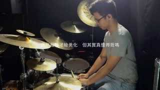 Download 《羅生門》(麥浚龍/謝安琪) - Drum Cover by zhim MP3 song and Music Video