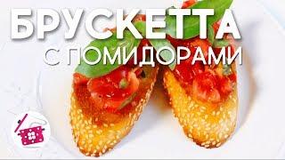БРУСКЕТТА с помидорами. Bruschetta with Tomato and Basil. Готовим дома ASMR