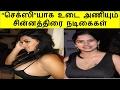 கவர்ச்சி உடையில் சின்னத்திரை நடிகைகள் | Tamil Serial Actress Hot | Tamil Cinema News Kollywood News