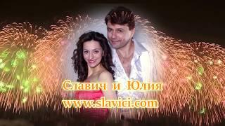 Тройка мчится - Славич Мороз и Юлия Моргоева